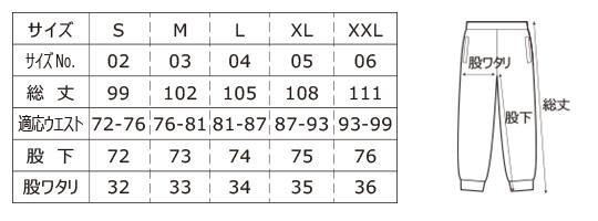 10.0オンス T/Cスウェットパンツのサイズチャート
