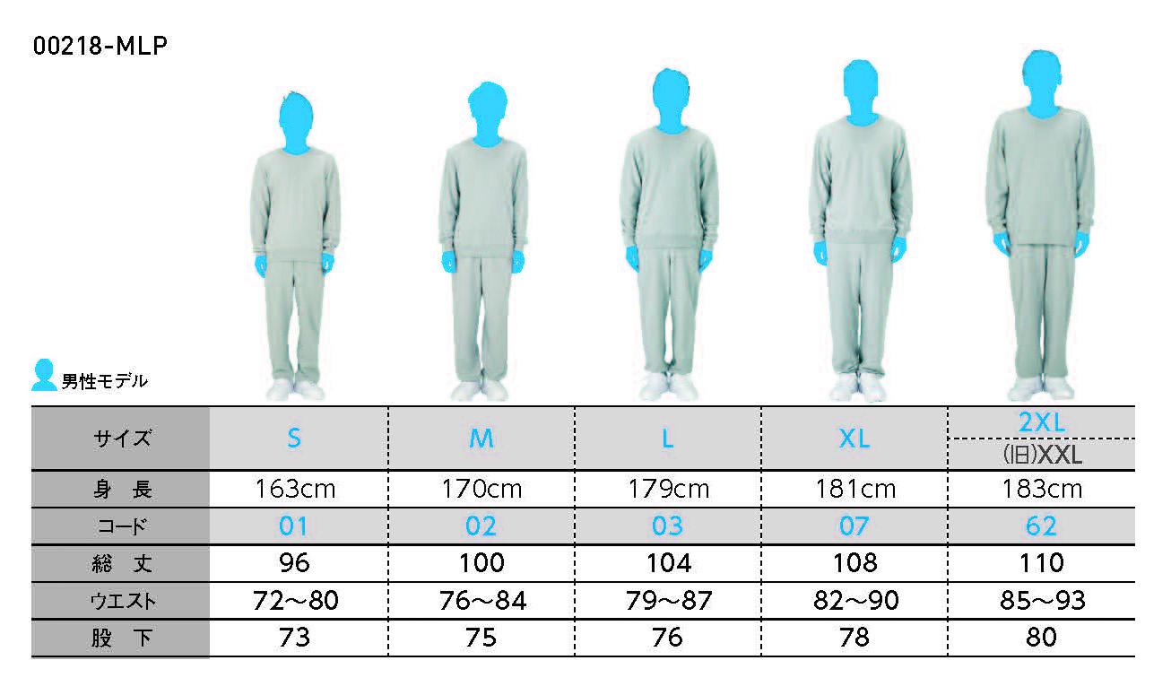 8.4オンス ライトスウェットパンツのサイズチャート