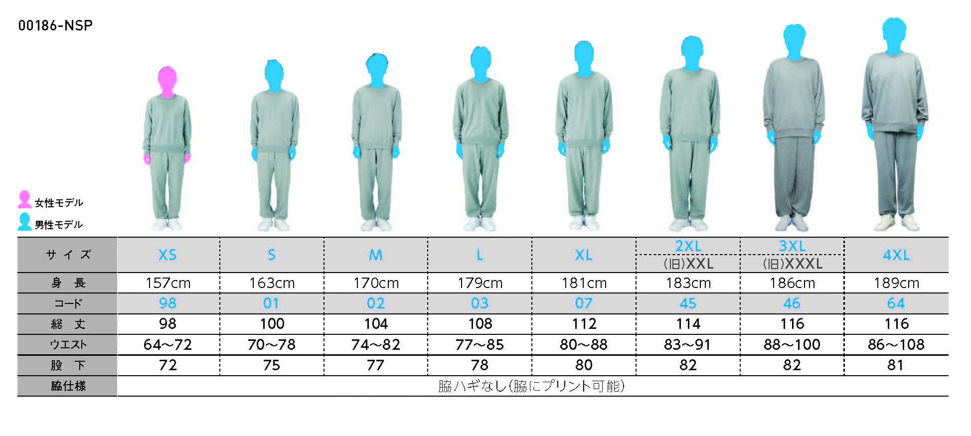 9.7オンス  スタンダードスウェットパンツのサイズチャート