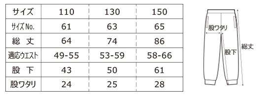 10.0オンス スウェットパンツ(キッズサイズ)のサイズチャート