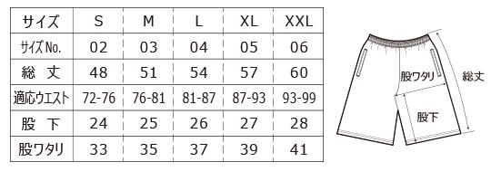 4.1オンス ドライアスレチック ショーツのサイズチャート