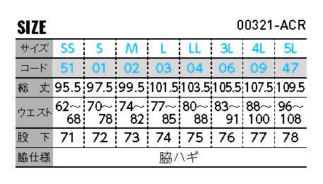 4.4オンス ドライパンツのサイズチャート