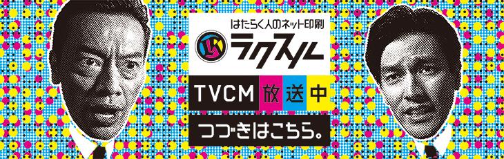 はたらく人のネット印刷ラクスル TVCM放送中 つづきはこちら。