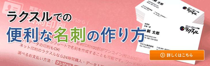 【特集】ラクスルでの便利な名刺の作り方