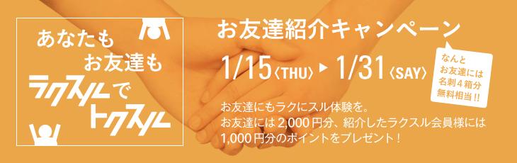 【1月31日まで】お友達もあなたもラクスルでトクスル!【お友達紹介キャンペーン】
