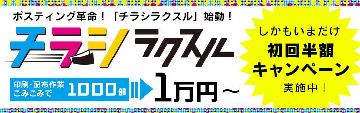【チラシラクスル始動】ポスティングリニューアル!50%OFFキャンペーン実施中!