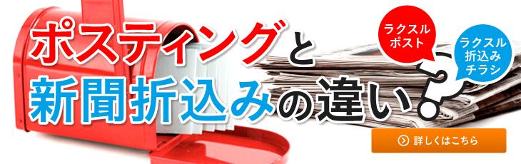【特集】ポスティングと新聞折込みの違い