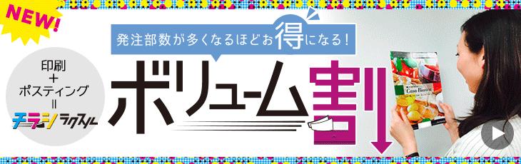【チラシラクスル】ボリューム割開始!
