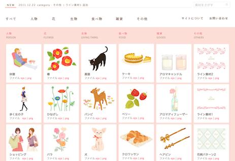 さまざまなデザインに使える無料イラスト素材サイト8選