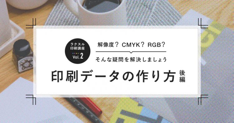 印刷用データの作り方(後編)【ラクスル印刷講座 vol.2】