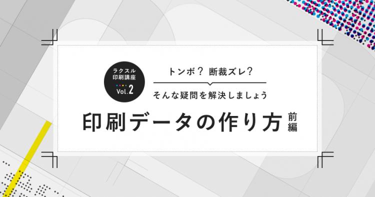 印刷用データの作り方(前編)【ラクスル印刷講座 vol.2】