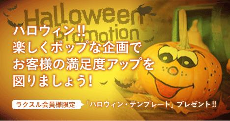 ハロウィン専用テンプレート(ポストカード・A4チラシ)をプレゼント!【会員限定】