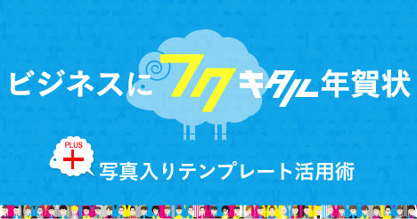 2015年賀状の目玉は「写真一枚」でつくる会社のフォト年賀状!