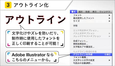 3)文字のアウトライン化