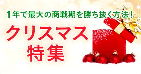 クリスマス商戦を勝ち抜く方法をご紹介!