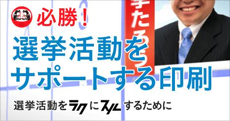 必勝!選挙活動をサポートするポスターやチラシなどの印刷物