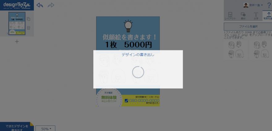 18.PDF書き出し中!