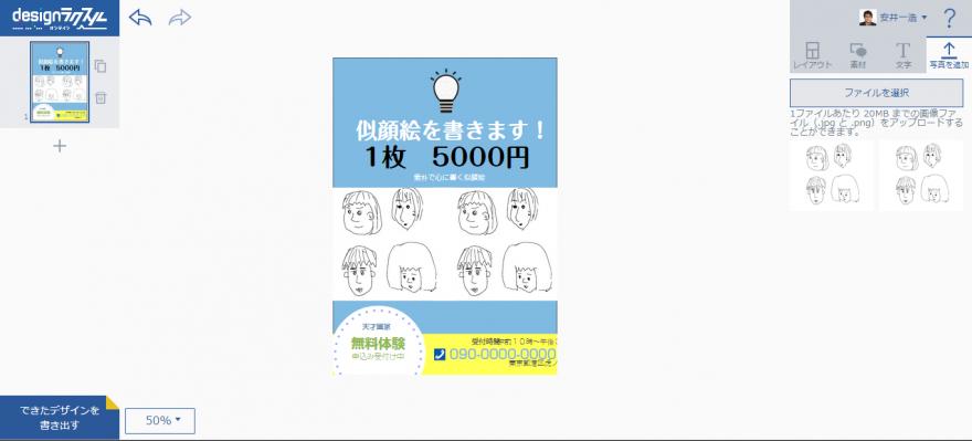 13.チラシデザイン完成!