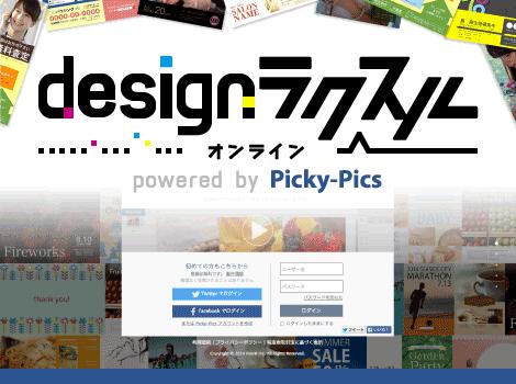 2.自分で作る designラクスル