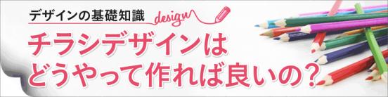 デザインの基礎知識。チラシデザインはどうやって作れば良いの?