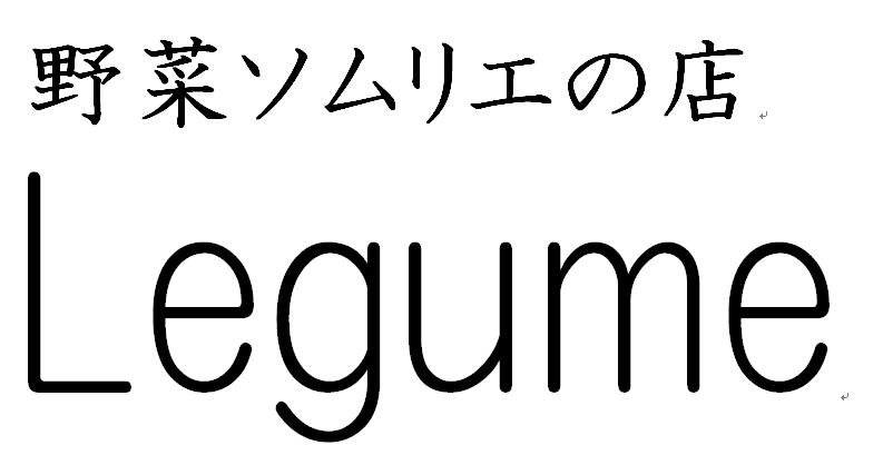 野菜ソムリエの店 Legume