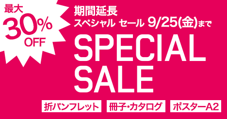 期間延長!【9/25まで】最大30%オフの大セール!