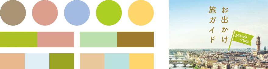 5.ナチュラル感のある配色