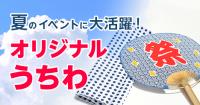 【夏の定番!】ラクスルのオリジナルうちわ印刷