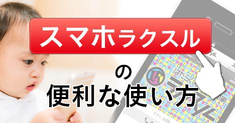 スマートフォンでラクスルを便利に使う方法