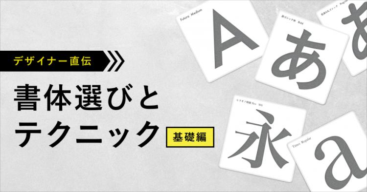 デザイナー直伝!書体選びとテクニック ~基礎編~