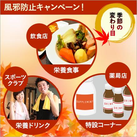 1.季節の変わり目、風邪防止キャンペーン!