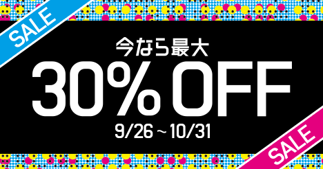 【CM放映中】対象商品が今なら最大30%OFF!