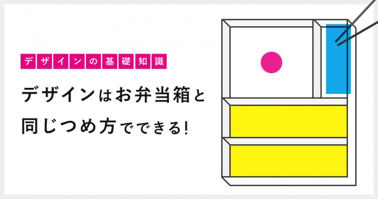 デザインの基礎知識。デザインはお弁当箱と同じつめ方でできる!