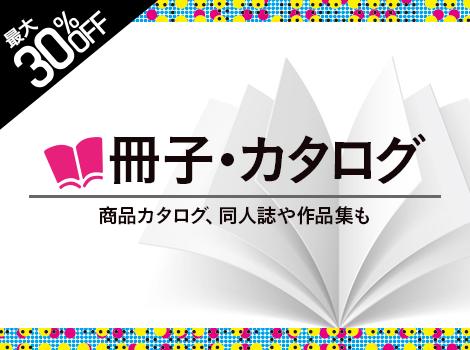 【冊子・カタログ】大好評につき継続実施中!