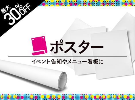 【ポスター】対象拡大!最大30%OFFにパワーアップ!