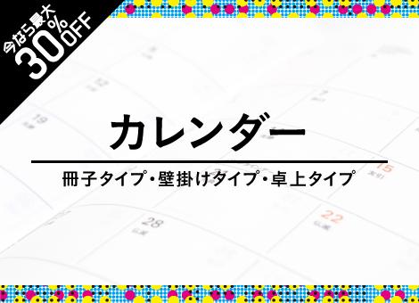 応援その1 年末必須アイテム「カレンダー」が最大30% OFF!!