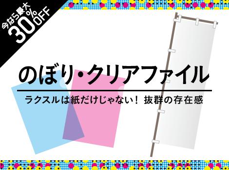 応援その2 ラクスルは紙だけじゃない! ひそかな人気商品「クリアファイル」「のぼり」が最大30% OFF!!