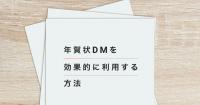 年賀状DMを効果的に利用する方法