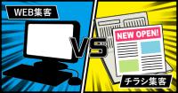 WEB集客とチラシ集客はどのように違うのか?