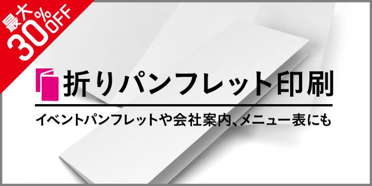 【折りパンフレット印刷】印刷・折加工セット最大30%OFF!!