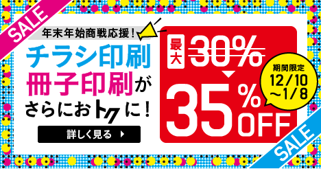 【SALE】売れ筋商品が大集合! チラシ印刷・冊子印刷が最大35%OFF!!