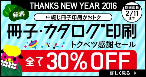 【30%オフ】中綴じ冊子印刷がおトク! 冊子・カタログ印刷トクベツ感謝セール