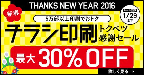 【30%オフ】5万部以上印刷でおトク! チラシ・フライヤー印刷トクベツ感謝セール