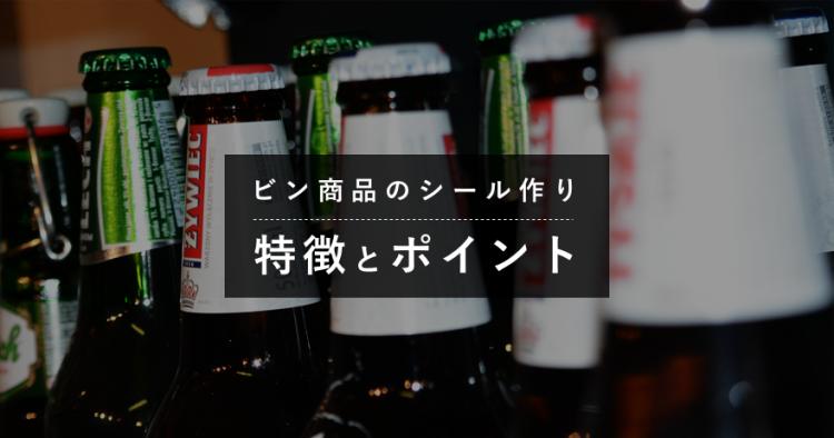 ビン商品のシール作りの特徴と、ポイント