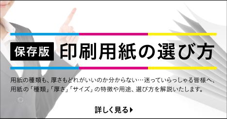 【保存版】印刷用紙の選び方