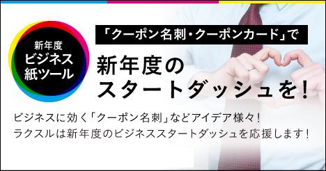 「クーポン名刺・クーポンカード」で新年度のスタートダッシュを!