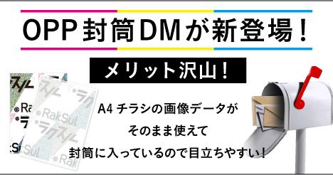 メリット沢山!OPP封筒DMが新登場!