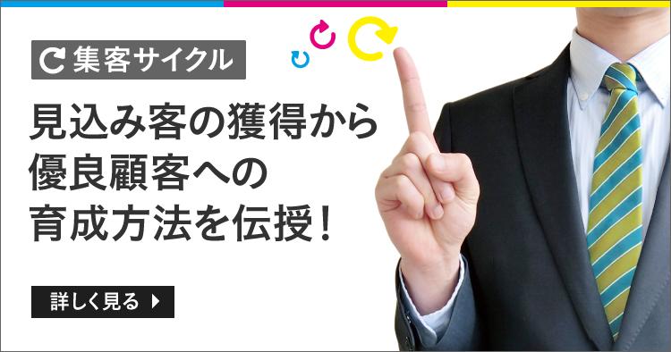 【集客サイクル】見込み客の獲得から優良顧客への育成方法を伝授!