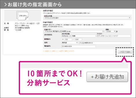 便利サービス2.あて先が異なってもまとめて注文OK! 複数箇所への分納サービス