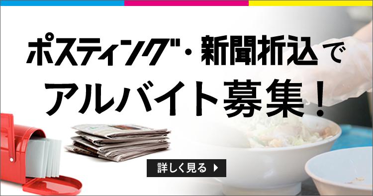 ポスティング・新聞折込でアルバイト募集!